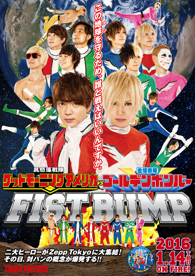 TOWER RECORDS presents FIST BUMP vol.2 グッドモーニングアメリカ×ゴールデンボンバー ~二大ヒーロー大集結!?~