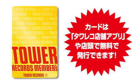 カードは「タワレコ店舗アプリ」や店頭で無料で発行できます!