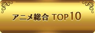 アニメ総合 TOP10