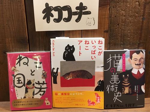 渋谷店ネココーナー