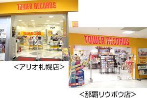 日本全国にタワーレコードが!