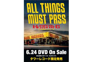 アメリカのタワーレコードのドキュメンタリー映画「All Things Must Pass」がDVD化!