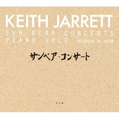 Keith Jarrett サンベア・コンサート