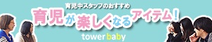 TOWERBABY