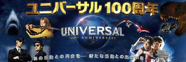 ユニバーサル100周年