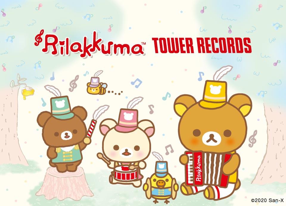 リラックマ×タワーレコード