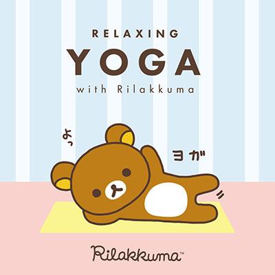 リラクシング・ヨガ with リラックマ