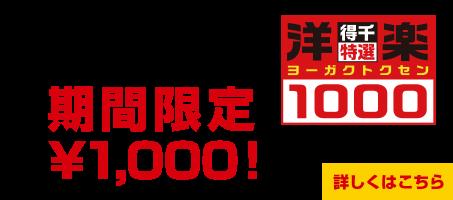 ヨーガクトクセン1000