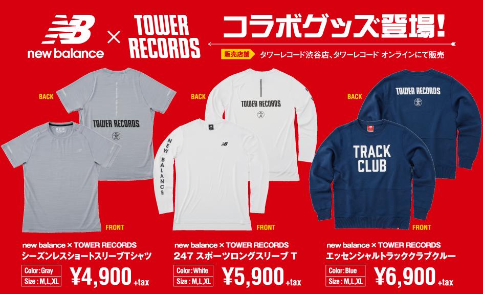 new balance × TOWER RECORDS コラボグッズ発売