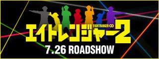 『エイトレンジャー2』7.26 ROADSHOW