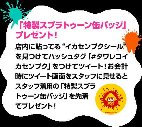 「特製スプラトゥーン缶バッジ」プレゼント!