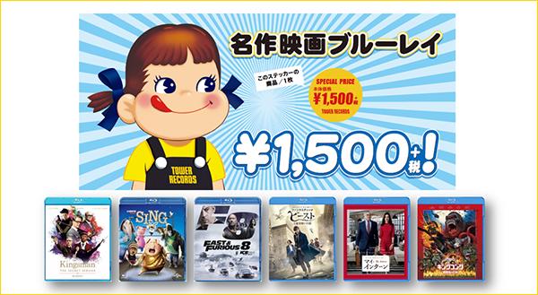 名作映画ブルーレイ\1,500!