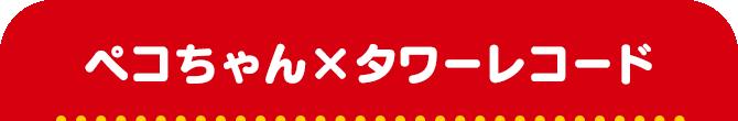 ペコちゃん×タワーレコード