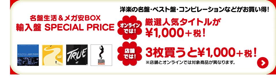 名盤生活&メガ安BOX 輸入盤SPECIAL PRICE