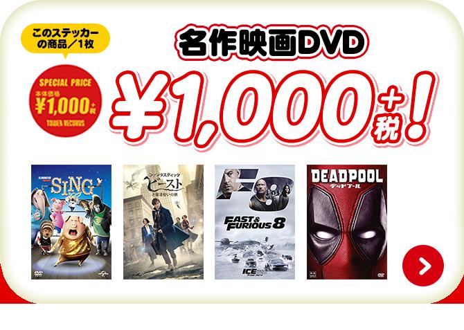 名作映画DVD 1枚 \1,000!