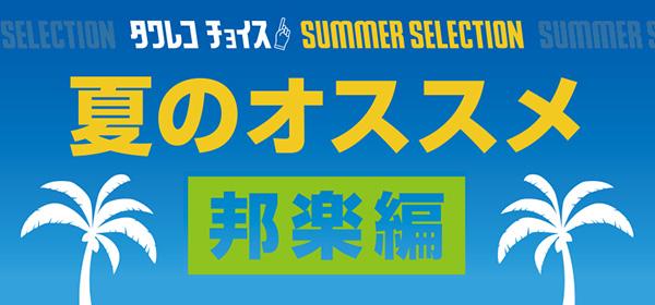 夏のオススメ邦楽編