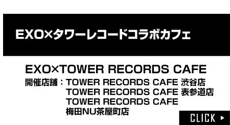 EXO×タワーレコードコラボカフェ
