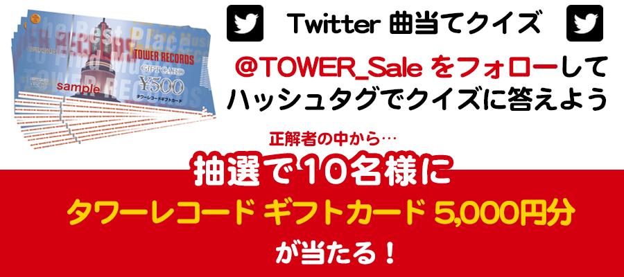 WINTER SALE 2019 Twitter投稿キャンペーン!