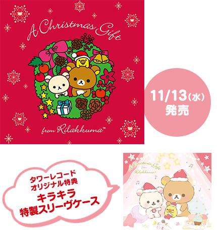 クリスマスコンピCD