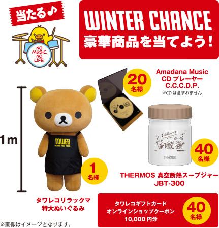 豪華賞品プレゼント「WINTER CHANCE!」