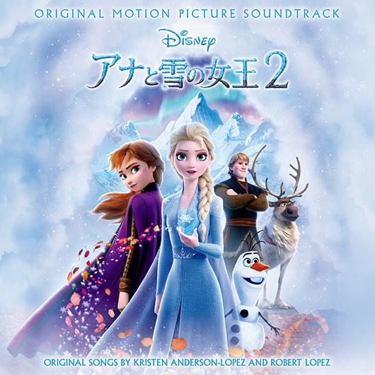 『アナと雪の女王2』オリジナル・サウンドトラック