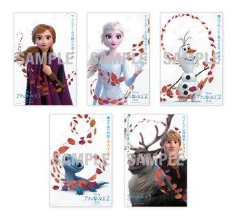 『アナと雪の女王2』先着特典 ポストカード