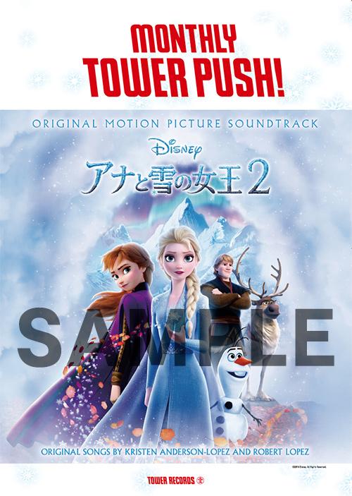『アナと雪の女王2』タワープッシュポスター