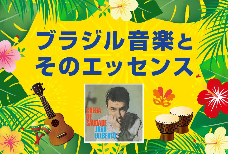 ブラジル音楽とそのエッセンス
