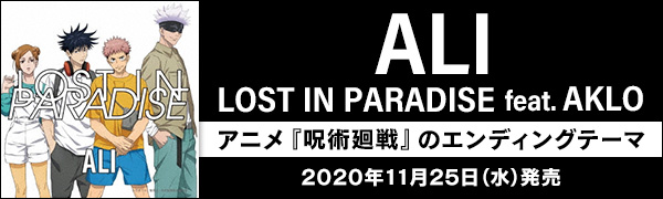 ALI ニューシングル『LOST IN PARADISE feat. AKLO』