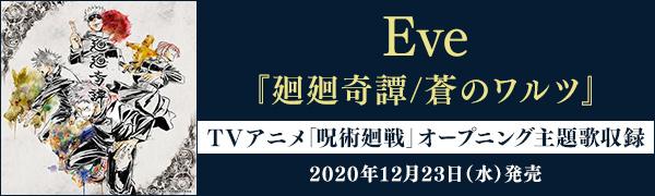 Eve|ニューEP『廻廻奇譚/蒼のワルツ』