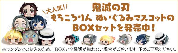 鬼滅の刃 大人気!もちころりん ぬいぐるみマスコットのBOXセットを発売中!