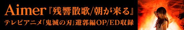 Aimer ニューシングル『残響散歌 / 朝が来る』