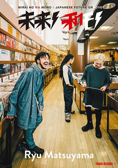 未来ノ和モノ Ryu Matsuyama編
