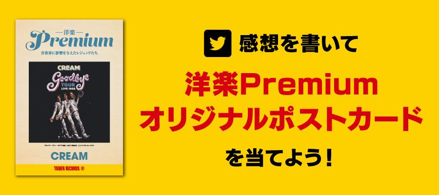 感想を書いて、「洋楽Premiumオリジナルポストカード」を当てよう!