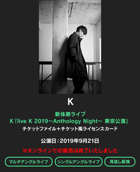 新体感ライブ K