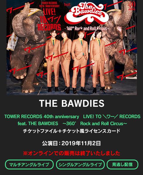 新体感ライブ THE BAWDIES