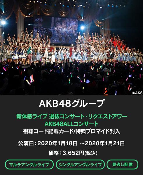 新体感ライブ AKB48グループ