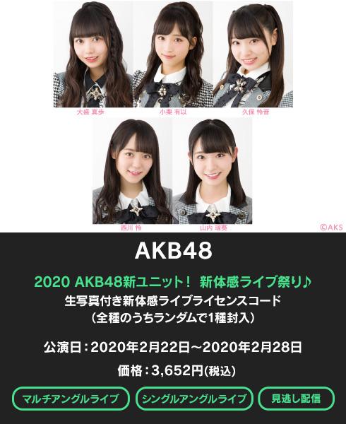 新体感ライブ AKB48