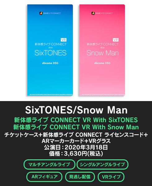 新体感ライブSixTONES/Snow ManVRあり