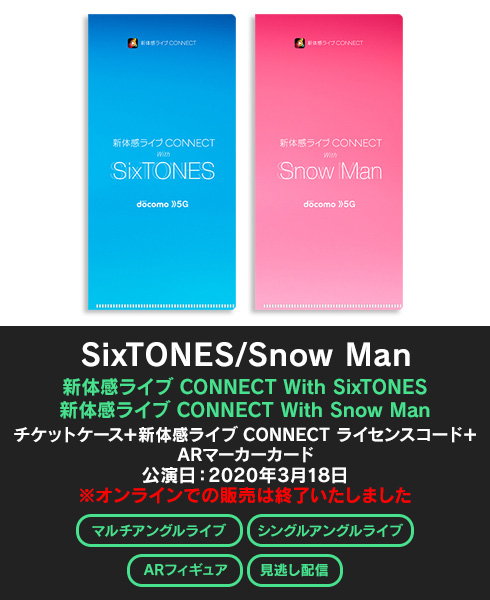新体感ライブSixTONES/Snow ManVR無し