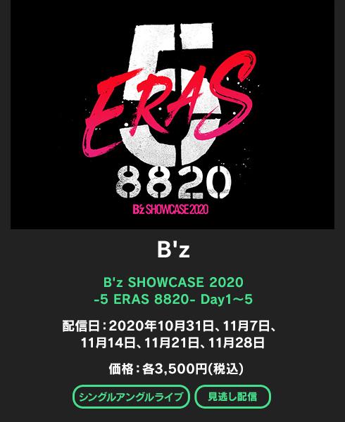 B'z SHOWCASE 2020 5 ERAS 8820 Day1〜5