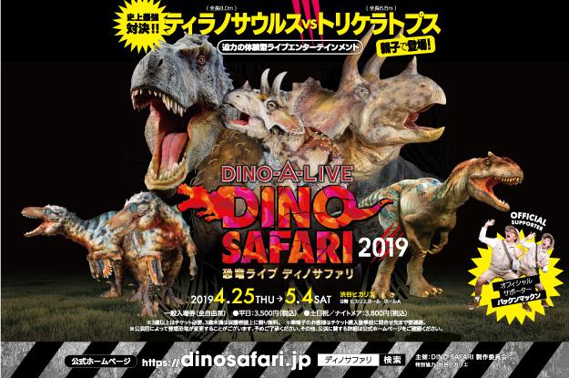 DINOSAUR LIVE  DINO SAFARI 2019 恐竜ライブ ディノサファリ