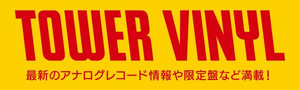 TOWER VINYL