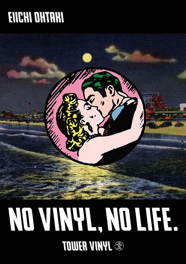 「NO VINYL, NO LIFE.」ポスター大滝詠一