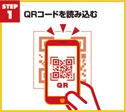 1.QRコードを読み込む