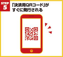 5.「決済用QRコード」がすぐに発行される