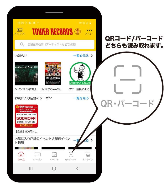 QRコード/バーコード読み取り機能