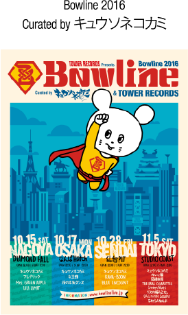 Bowline 2016 Curated by キュウソネコカミ