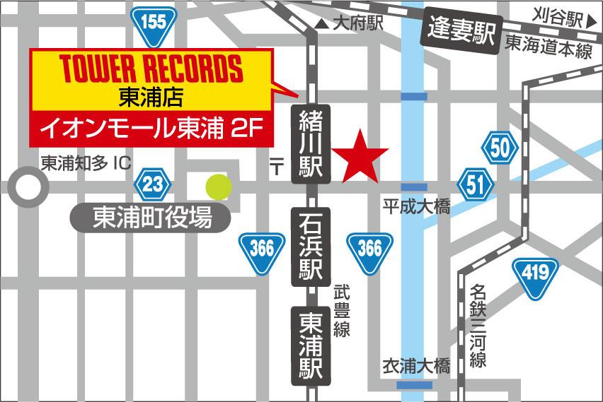 東浦店【2019年4月19日(金)リニューアルオープン!】
