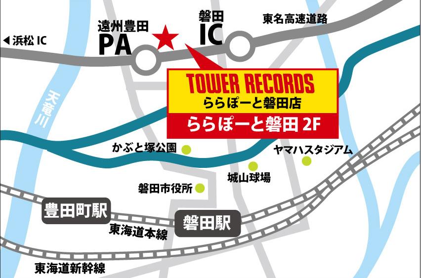 ららぽーと磐田店